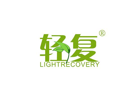 轻复 LIGHTRECOVERY