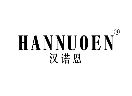 汉诺恩;HANNUOEN