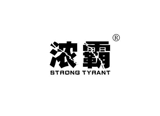 浓霸 STRONG TYRANT