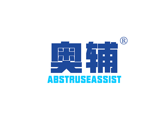奥辅 ABSTRUSEASSIST