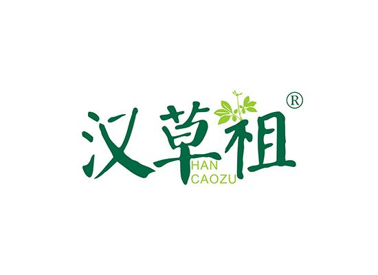 汉草祖;HANCAOZU