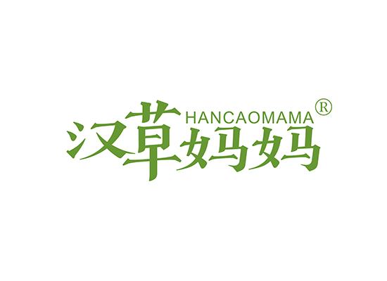 汉草妈妈;HANCAOMAMA