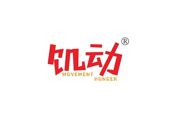 饥动 MOVEMENT HUNGER