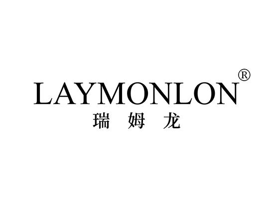 瑞姆龙 LAYMONLON