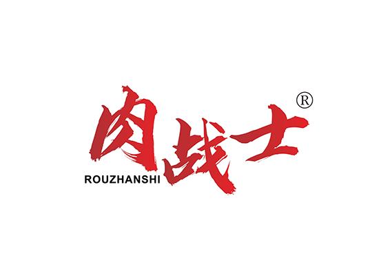 肉战士;ROUZHANSHI