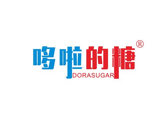 哆啦的糖 DORASUGAR