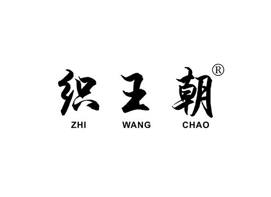 织王朝;ZHIWANGCHAO