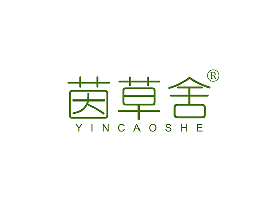 茵草舍;YINCAOSHE