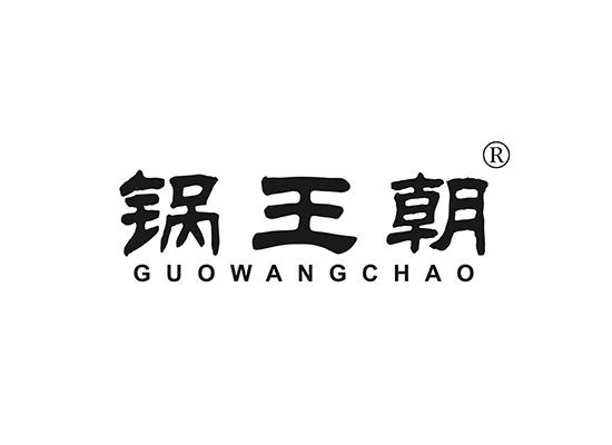 锅王朝;GUOWANGZHAO