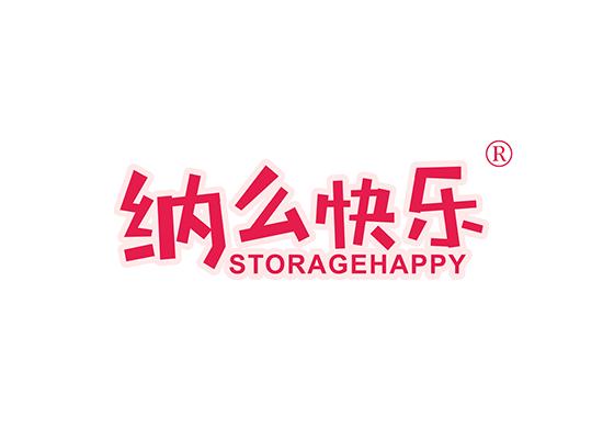 纳么快乐 STORAGEHAPPY;STORAGE HAPPY
