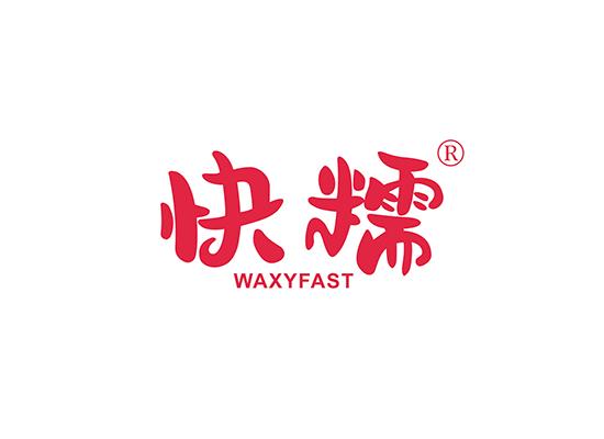 快糯 WAXYFAST