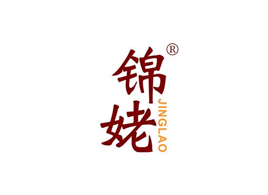 锦姥 JINGLAO