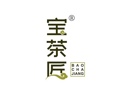 宝茶匠;BAOCHAJIANG