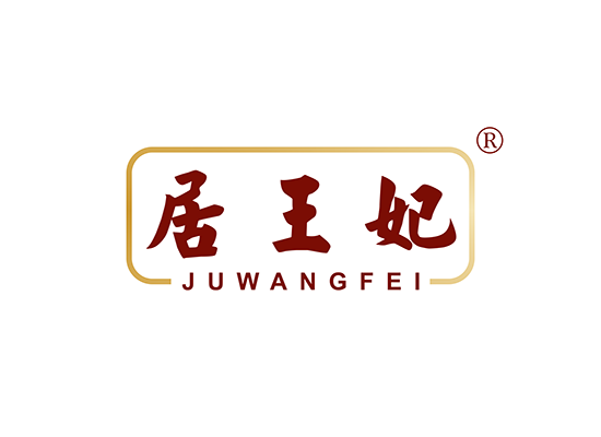 居王妃;JUWANGFEI