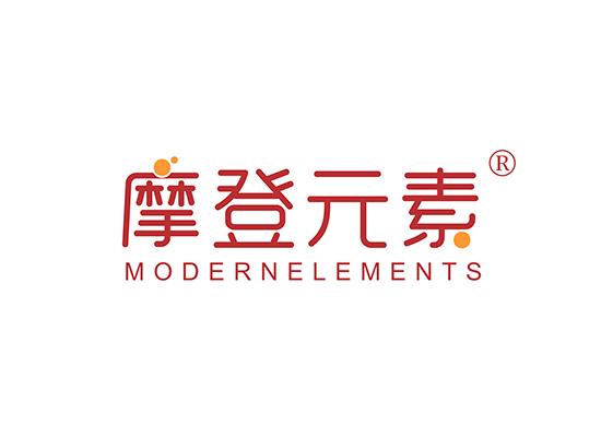 摩登元素 MODERNELEMENTS