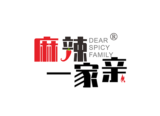 麻辣一家亲 DEAR SPICY FAMILY