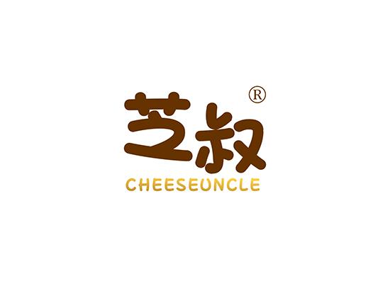 芝叔 CHEESEUNCLE