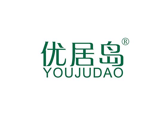 优居岛;YOUJUDAO
