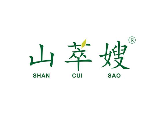 山萃嫂;SHANCUISAO