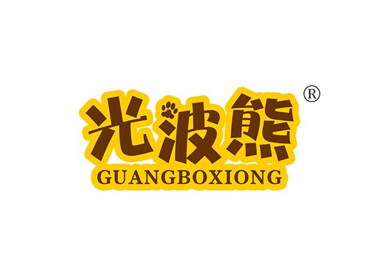光波熊;GUANGBOXIONG
