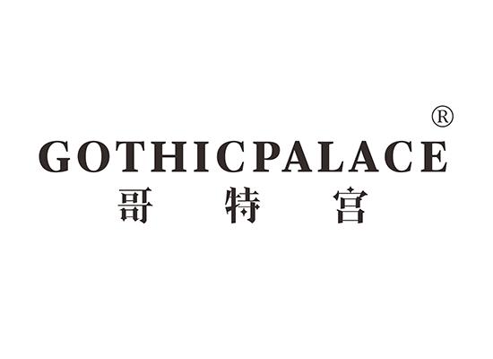 哥特宫 GOTHICPALACE;GOTHIC PALACE