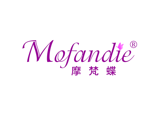 摩梵蝶;MOFANDIE