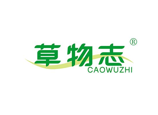 草物志;CAOWUZHI
