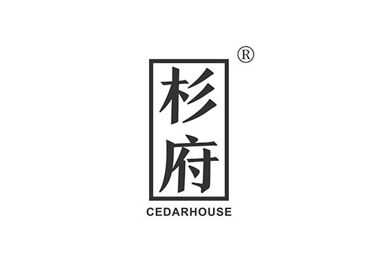杉府 CEDARHOUSE
