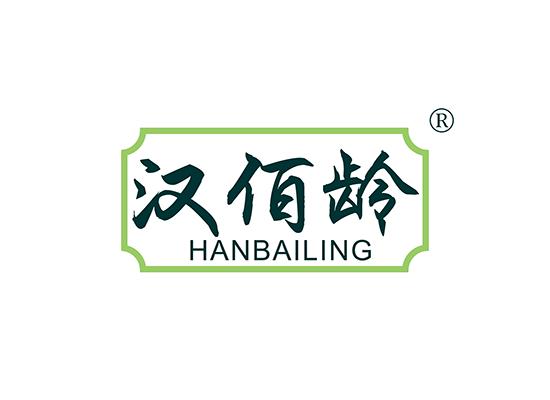 汉佰龄;HANBAILING