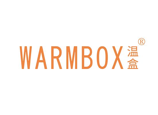 WARMBOX 温盒