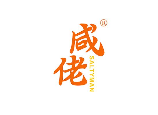咸佬 SALTY MAN