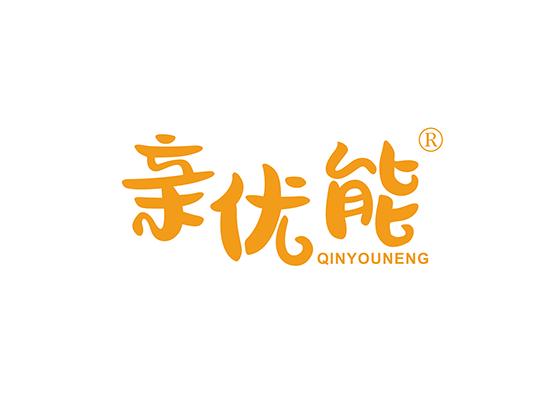 亲优能;QINYOUNENG