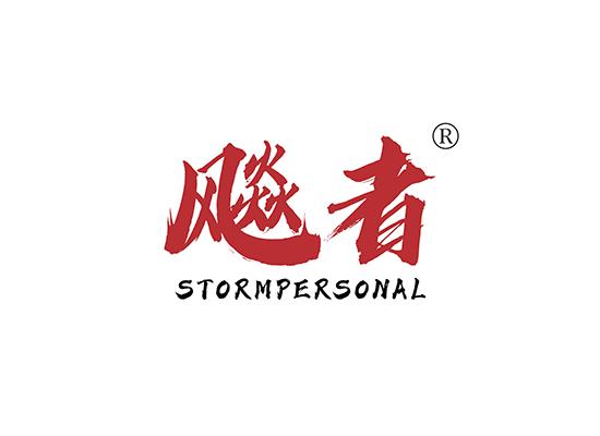 飚者 STORMPERSONAL