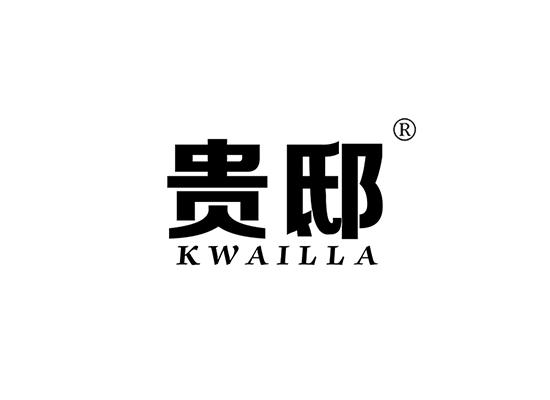 貴邸 KWAILLA