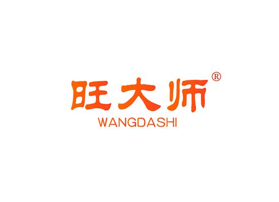 旺大師 WANGDASHI