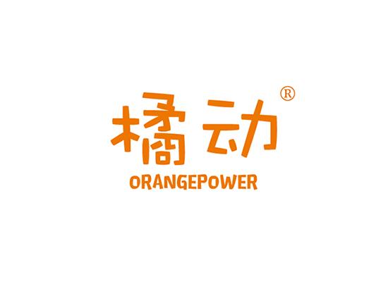 橘動 ORANGEPOWER