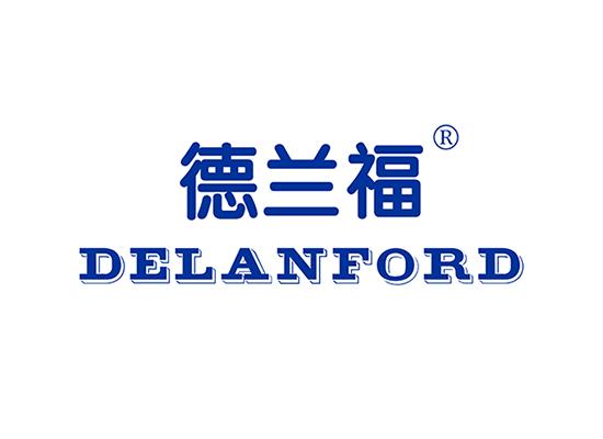 德蘭福DELANFORD