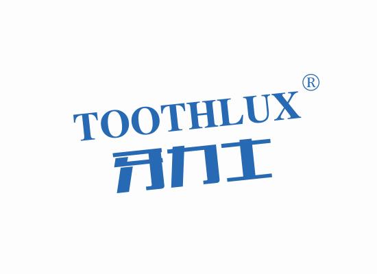 牙力士 TOOTHLUX