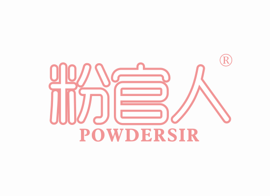 粉官人 POWDERSIR