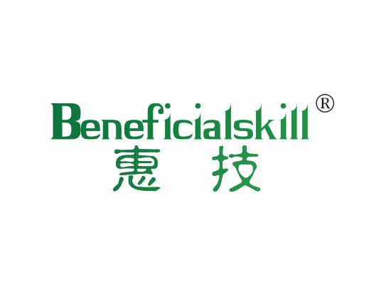 惠技 BENEFICIALSKILL