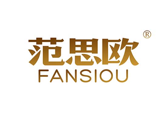 范思歐 FANSIOU