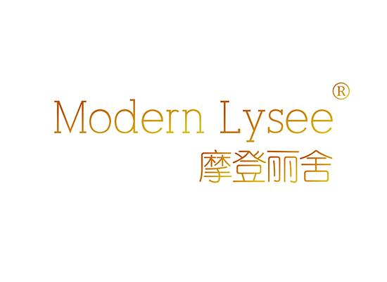 摩登丽舍 MODERN LYSEE