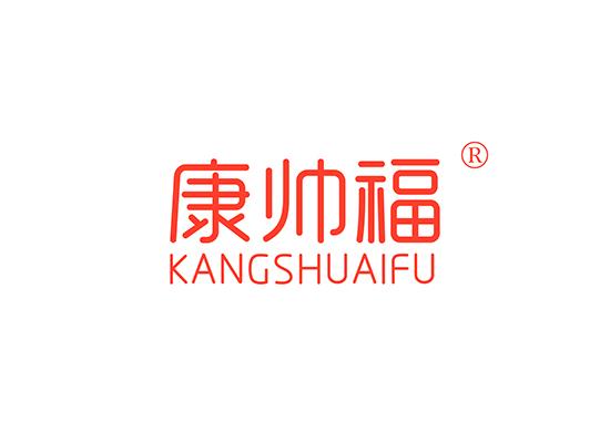 康帅福;KANGSHUAIFU