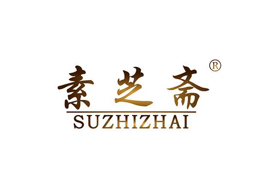素芝斋;SUZHIZHAI