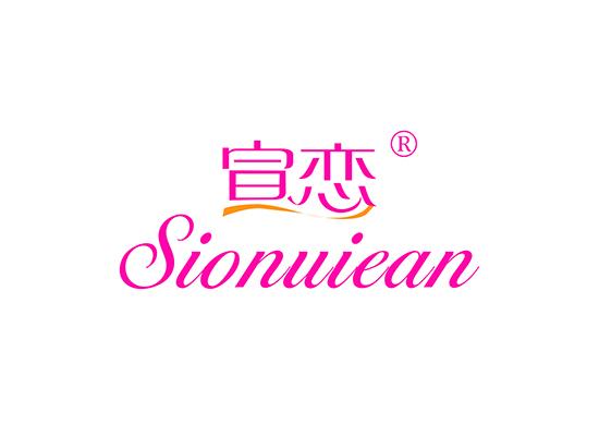 宣恋 SIONUIEAN
