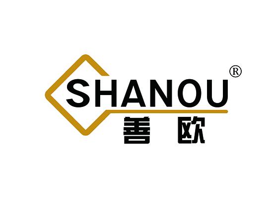 善欧;SHANOU