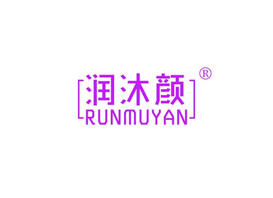 润沐颜;RUNMUYAN