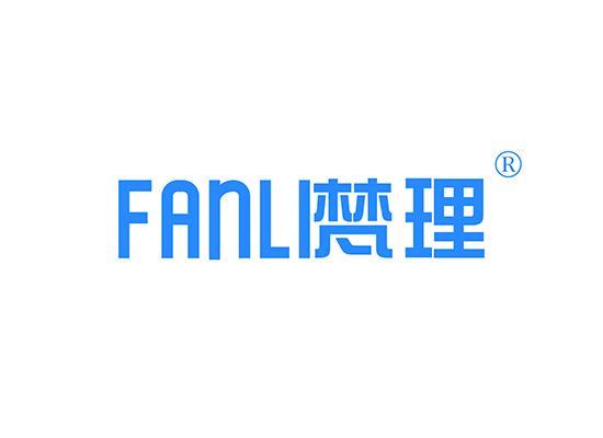 梵理;FANLI