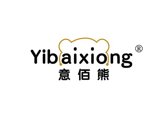 意佰熊;YIBAIXIONG