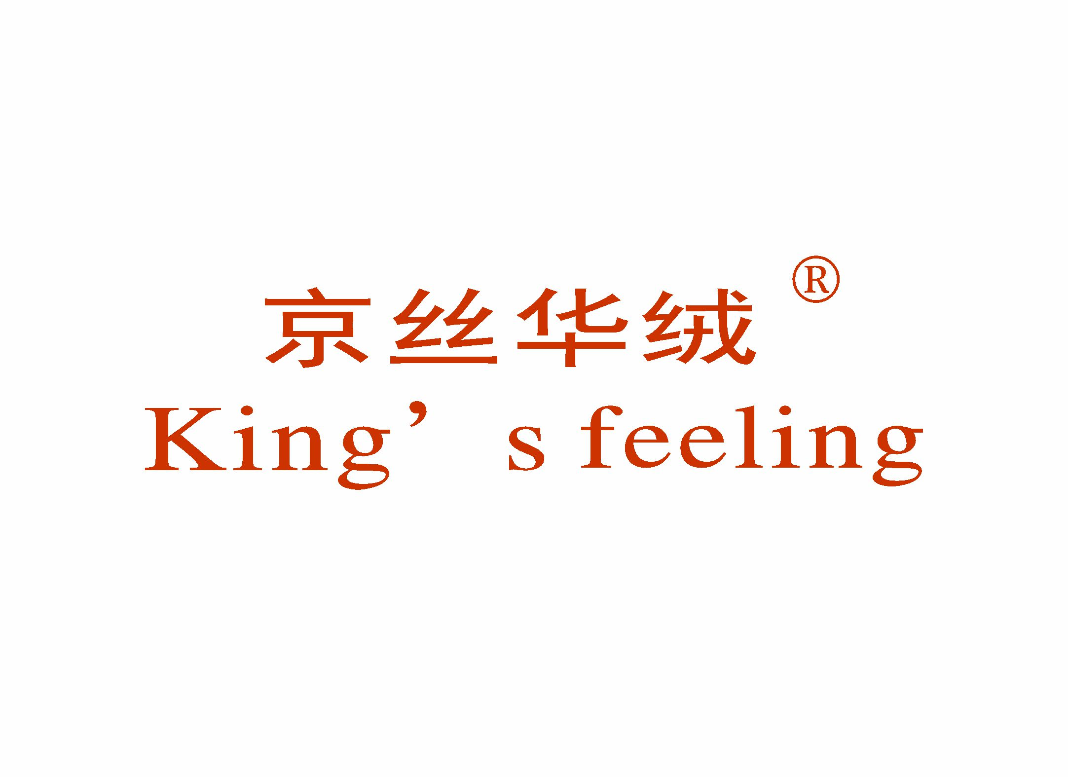 京丝华绒 KING'S FEELING;KING S FEELING
